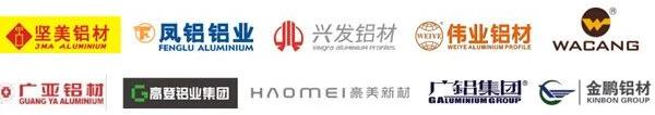 中国铝型材龙头